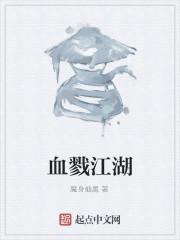 《血戮江湖》作者:魔身仙属