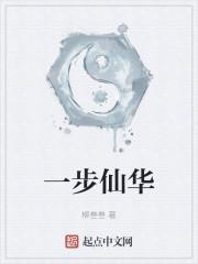 《一步仙华》作者:失魂雨.QD