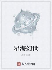 《星海幻世》作者:离殇幻