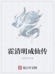 《霍清明成仙传》作者:马的天空