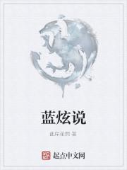 《蓝炫说》作者:此岸花開