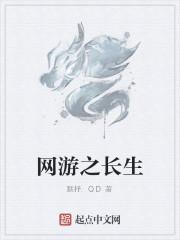 《网游之长生》作者:默抒.QD