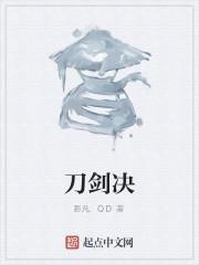 《刀剑决》作者:影凡.QD