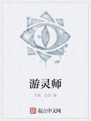 《游灵师》作者:天新.QD