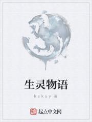 《生灵物语》作者:ksksy