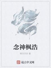 《念神枫浩》作者:雪芬芳苏