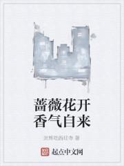 《蔷薇花开香气自来》作者:浣熊吃西红寺