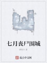 《七月丧尸围城》作者:鹏筱六