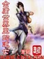 《金庸世界里的道士》作者:萧舒