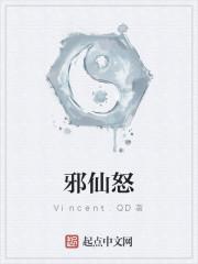 《邪仙怒》作者:Vincent.QD