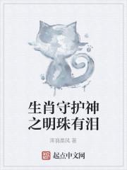 《生肖守护神之明珠有泪》作者:清羽晨风