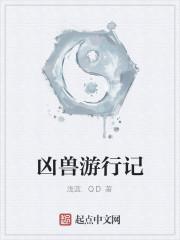 《凶兽游行记》作者:浅蓝.QD
