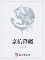 《京杭降魔》作者:刘小砍