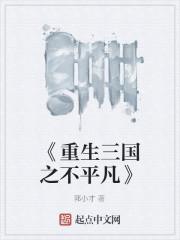 《《重生三国之不平凡》》作者:郭小才