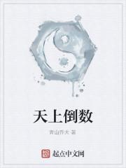 《天上倒数》作者:青山乔夫