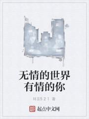 《无情的世界有情的你》作者:轩兰521