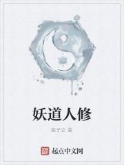 《妖道人修》作者:逸子尘