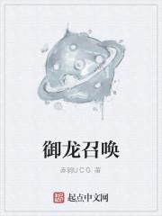 《御龙召唤》作者:赤羽UCG