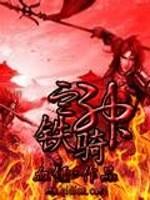 《铁血骑神》作者:血锤