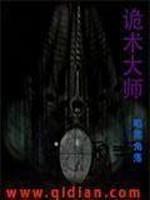 《诡术大师》作者:暗黑角落