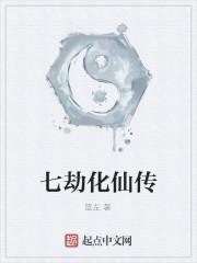 《七劫化仙传》作者:蓝左