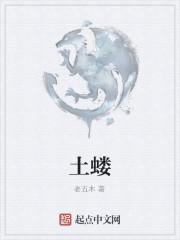 《土蝼》作者:老五木