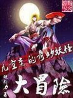 《九空熏的奇妙妖怪大冒险》作者:魂引力.QD