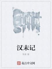 《汉末记》作者:鱼粱