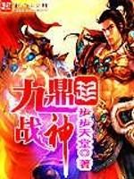 《九鼎战神》作者:步步天堂