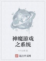 《神魔游戏之系统》作者:兮兮小雨