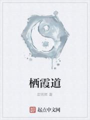 《栖霞道》作者:恋铭辉