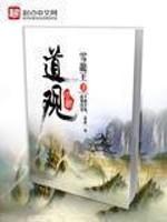 《道观》作者:雪龍王