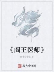 《《阎王医师》》作者:奋斗初中生