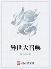 《异世大召唤》作者:月下黄鱼