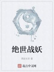 《绝世战妖》作者:妖青01