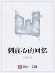 《刺痛心的回忆》作者:李震寰