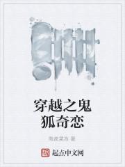 《穿越之鬼狐奇恋》作者:陈皮果冻
