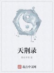 《天荆录》作者:慕名千雪