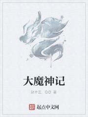 《大魔神记》作者:赵十三.QD