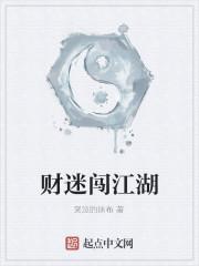 《财迷闯江湖》作者:哭泣的抹布