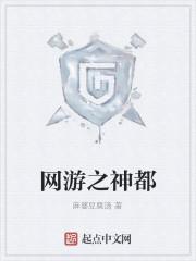 《网游之神都》作者:麻婆豆腐汤