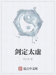 《剑定太虚》作者:赤火莲