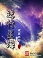 《逆行星海》作者:寒霜之泪