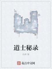 《道士秘录》作者:古娟