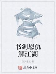 《书剑恩仇解江湖》作者:创梦小生