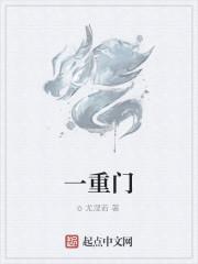 《一重门》作者:o尤涅若