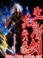《生死魔剑》作者:诛八戒