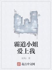 《霸道小姐爱上我》作者:凌风z