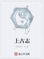 《上古志》作者:流水gold