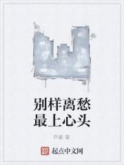 《别样离愁最上心头》作者:芦菱